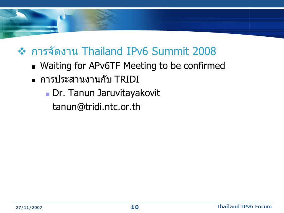 การจัดงาน Thailand IPv6 Summit 2008 Waiting for APv6TF Meeting to be confirmed การประสานงานกับ TRIDI Dr. Tanun Jaruvitayakovit tanun@tridi.ntc.or.th