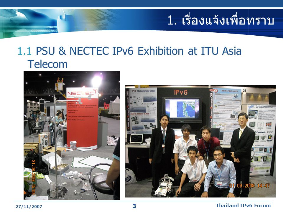 27/11/2007 Thailand IPv6 Forum 14 4. เรื่องอื่นๆ  การประชุมครั้งต่อไป Early of Dec 2008?