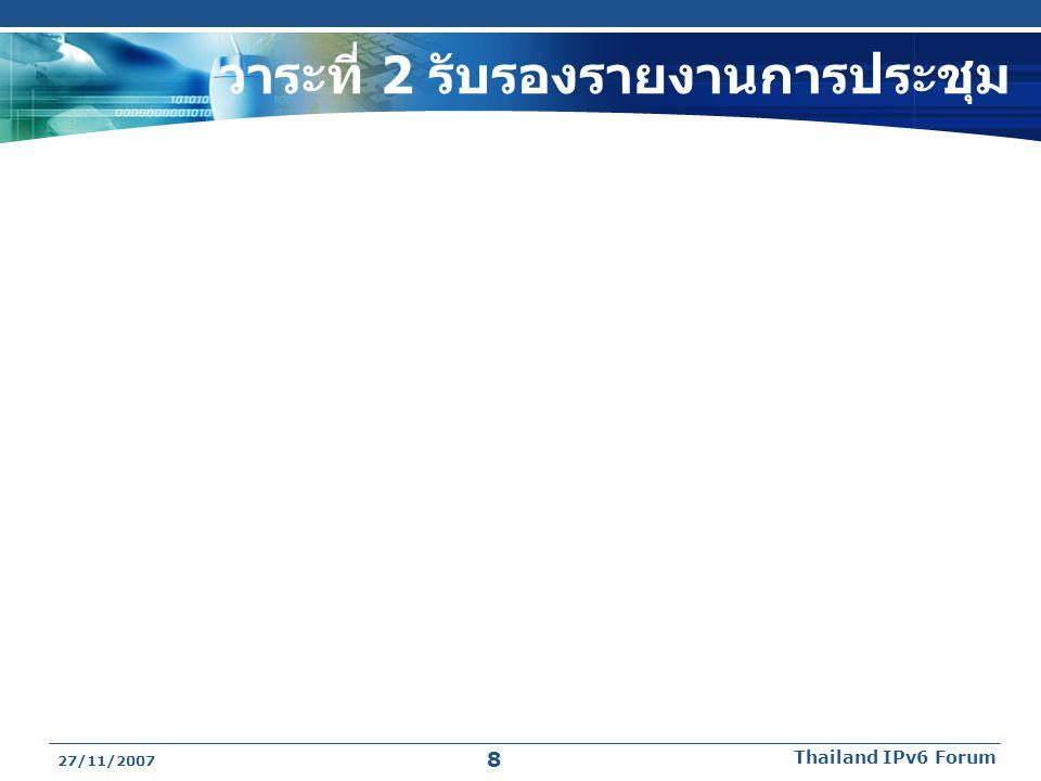 วาระที่ 2 รับรองรายงานการประชุม 27/11/2007 Thailand IPv6 Forum 8