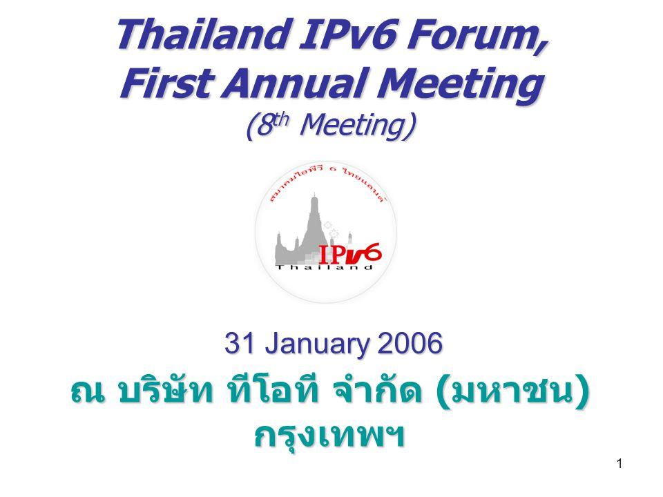 1 Thailand IPv6 Forum, First Annual Meeting (8 th Meeting) 31 January 2006 ณ บริษัท ทีโอที จํากัด ( มหาชน ) กรุงเทพฯ