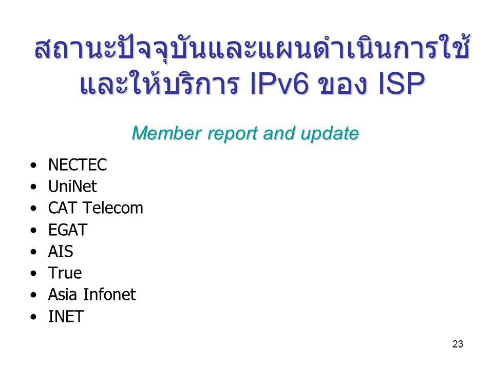 23 สถานะปัจจุบันและแผนดําเนินการใช  และให้บริการ IPv6 ของ ISP NECTEC UniNet CAT Telecom EGAT AIS True Asia Infonet INET Member report and update