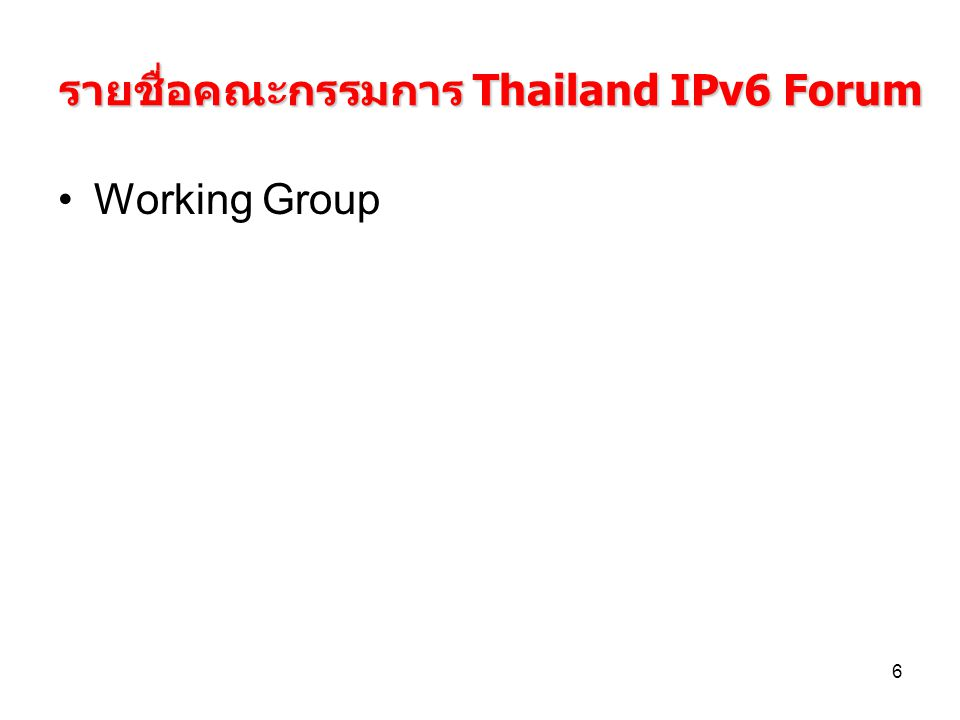 6 รายชื่อคณะกรรมการ Thailand IPv6 Forum Working Group