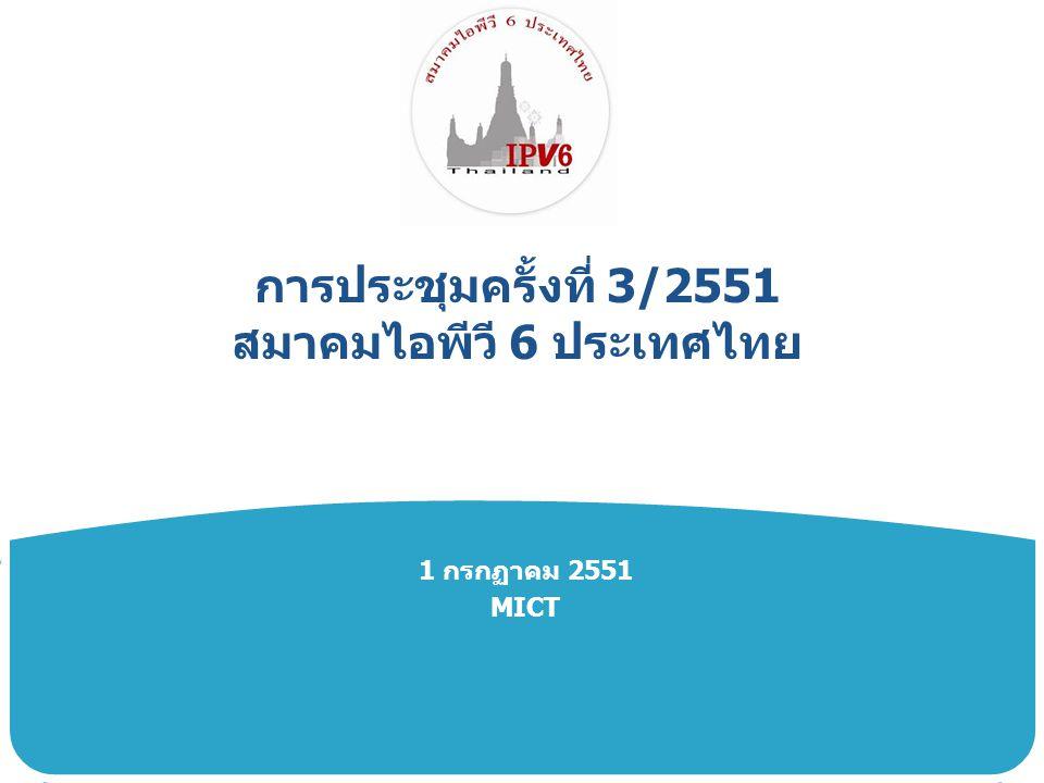 การประชุมครั้งที่ 3/2551 สมาคมไอพีวี 6 ประเทศไทย 1 กรกฏาคม 2551 MICT