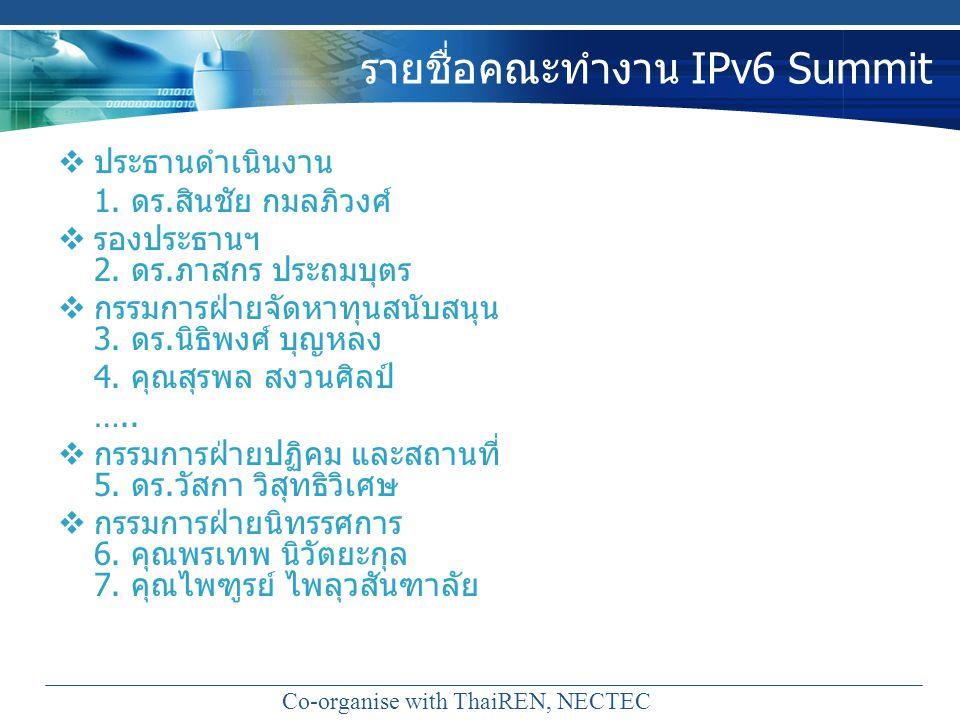 รายชื่อคณะทำงาน IPv6 Summit  ประธานดำเนินงาน 1. ดร.สินชัย กมลภิวงศ์  รองประธานฯ 2. ดร.ภาสกร ประถมบุตร  กรรมการฝ่ายจัดหาทุนสนับสนุน 3. ดร.นิธิพงศ์ บ