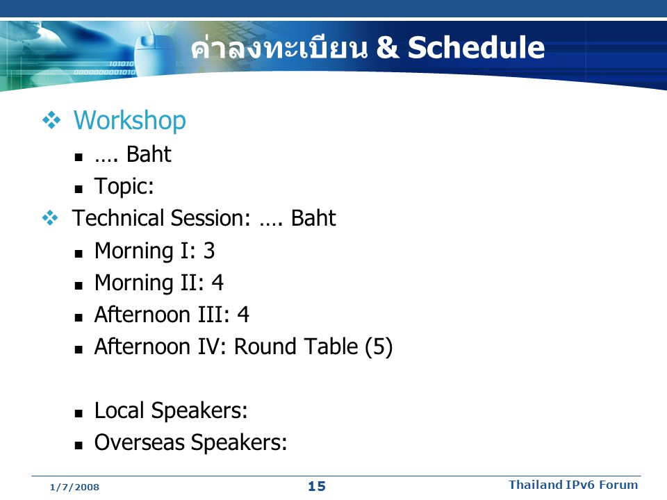 ค่าลงทะเบียน & Schedule  Workshop ….Baht Topic:  Technical Session: ….