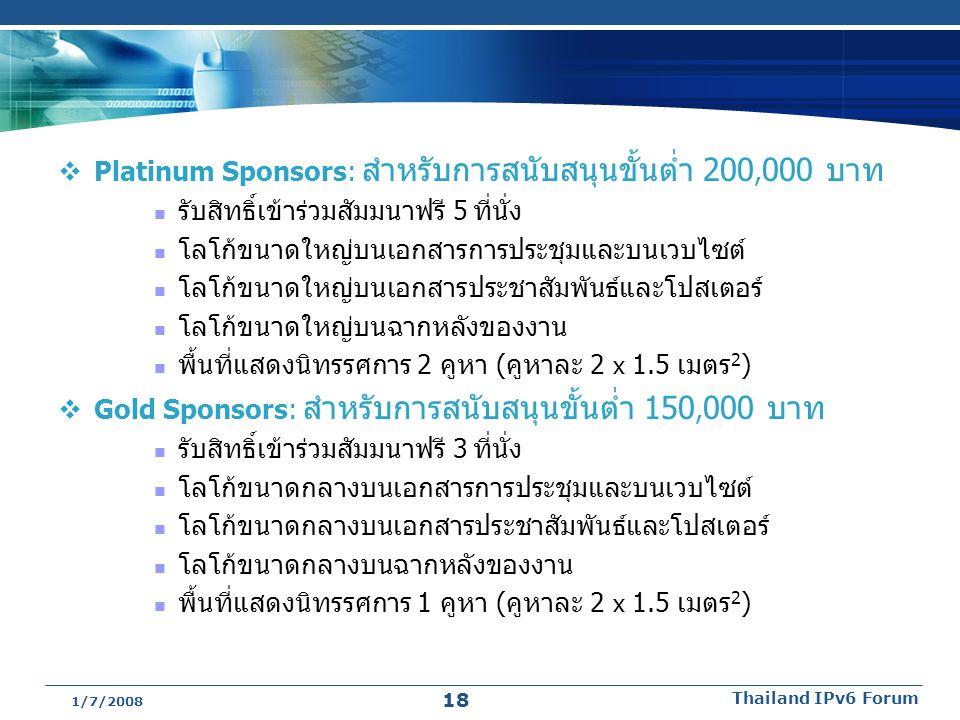  Platinum Sponsors: สำหรับการสนับสนุนขั้นต่ำ 200, 000 บาท รับสิทธิ์เข้าร่วมสัมมนาฟรี 5 ที่นั่ง โลโก้ขนาดใหญ่บนเอกสารการประชุมและบนเวบไซต์ โลโก้ขนาดให