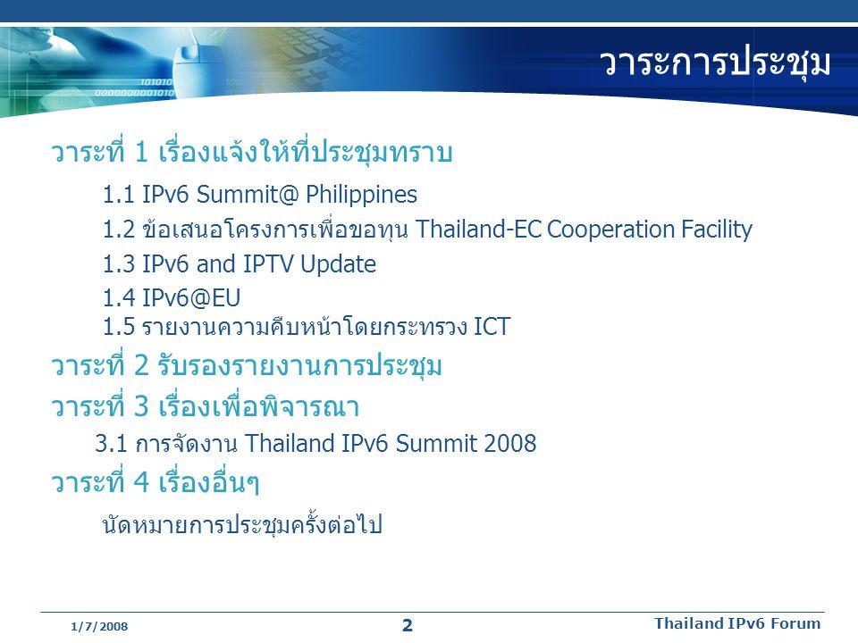 1/7/2008 Thailand IPv6 Forum 2 วาระการประชุม วาระที่ 1 เรื่องแจ้งให้ที่ประชุมทราบ 1.1 IPv6 Summit@ Philippines 1.2 ข้อเสนอโครงการเพื่อขอทุน Thailand-E