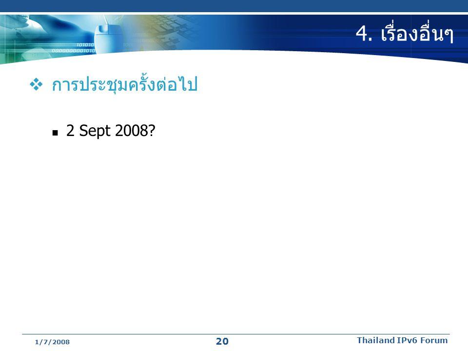 1/7/2008 Thailand IPv6 Forum 20 4. เรื่องอื่นๆ  การประชุมครั้งต่อไป 2 Sept 2008?