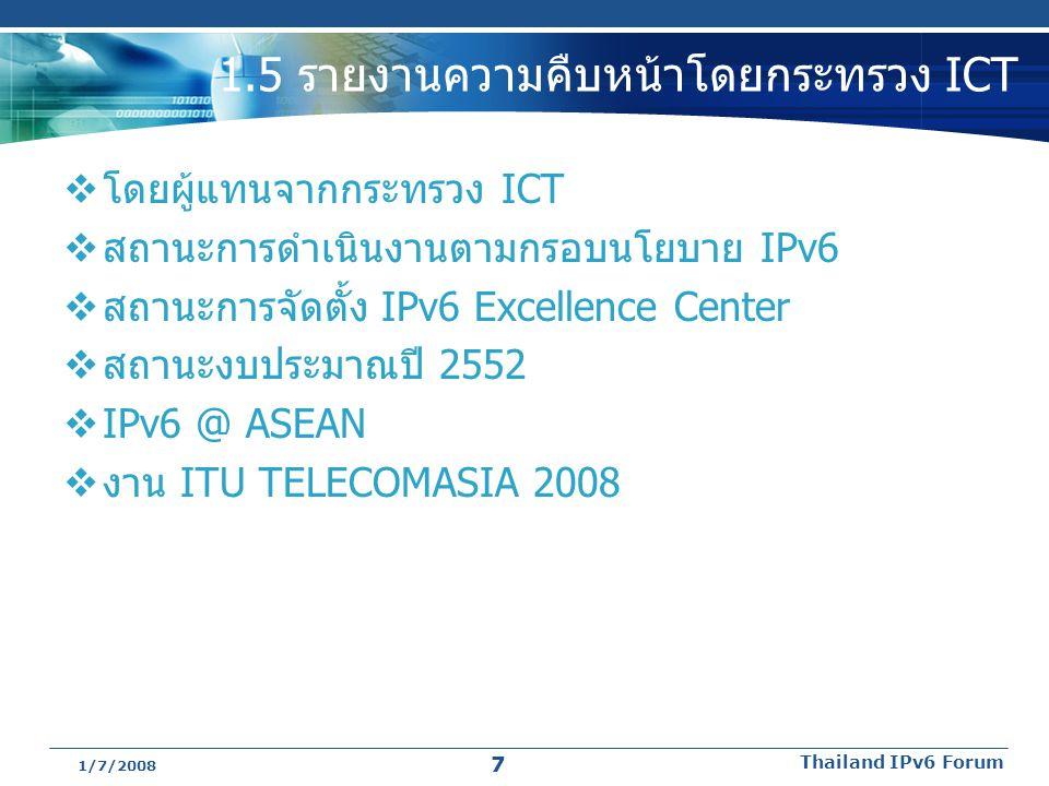 1.5 รายงานความคืบหน้าโดยกระทรวง ICT  โดยผู้แทนจากกระทรวง ICT  สถานะการดำเนินงานตามกรอบนโยบาย IPv6  สถานะการจัดตั้ง IPv6 Excellence Center  สถานะงบ