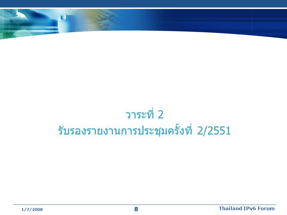 วาระที่ 2 รับรองรายงานการประชุมครั้งที่ 2/2551 1/7/2008 Thailand IPv6 Forum 8