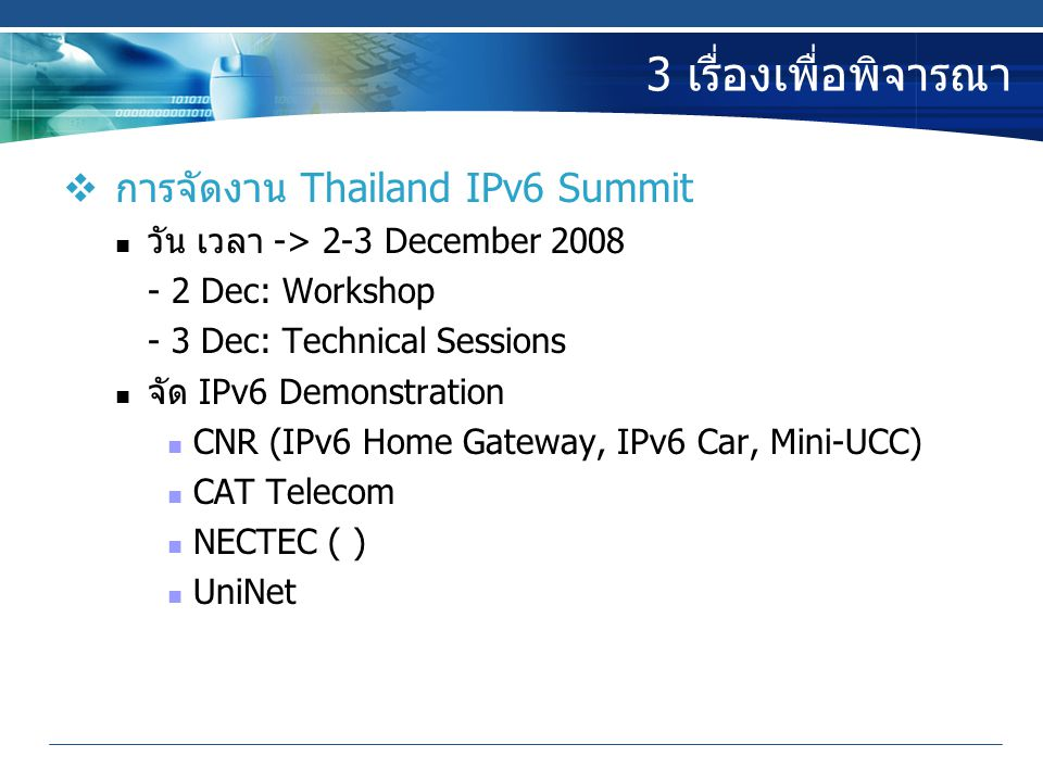 IPv6 Summit Event List  UAE IPv6 Task Force, March 17th-18th  2008 Rocky Mountain IPv6 Summit, April 9th,  Beijing IPv6 Summit, April 15th-17th  Bangalore IPv6 Summit 2008, April 29th-30th  Berlin IPv6 Summit, May 6th-7th  Manila IPv6 Summit 2008, May 22 - 23, 2008.