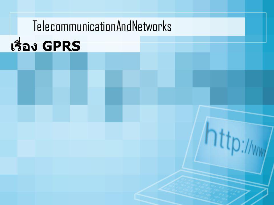 TelecommunicationAndNetworks เรื่อง GPRS