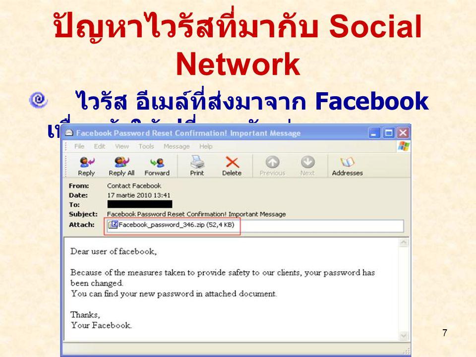 7 ปัญหาไวรัสที่มากับ Social Network ไวรัส อีเมล์ที่ส่งมาจาก Facebook เพื่อแจ้งให้เปลี่ยนรหัสผ่าน