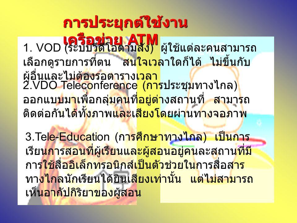 ข้อเสียของ ATM 1.ATM จัดเป็นเทคโนโลยีขั้นสูง การนำเอา เครือข่าย ATM ไปใช้งานจำเป็นต้องมี การวางโครงสร้างพื้นฐาน เรื่อง โพรโตคอล ที่พึ่งพาการใช้งาน Sof
