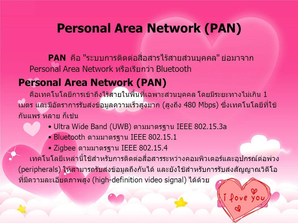 Personal Area Network (PAN) PAN คือ