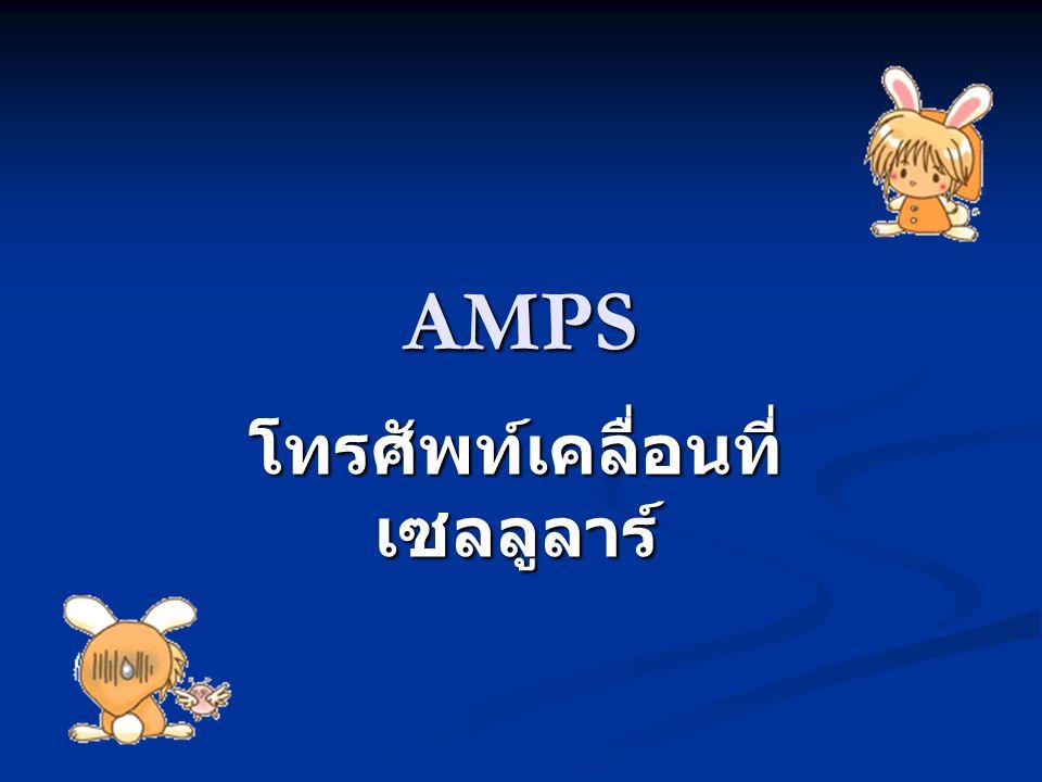 AMPS โทรศัพท์เคลื่อนที่ เซลลูลาร์