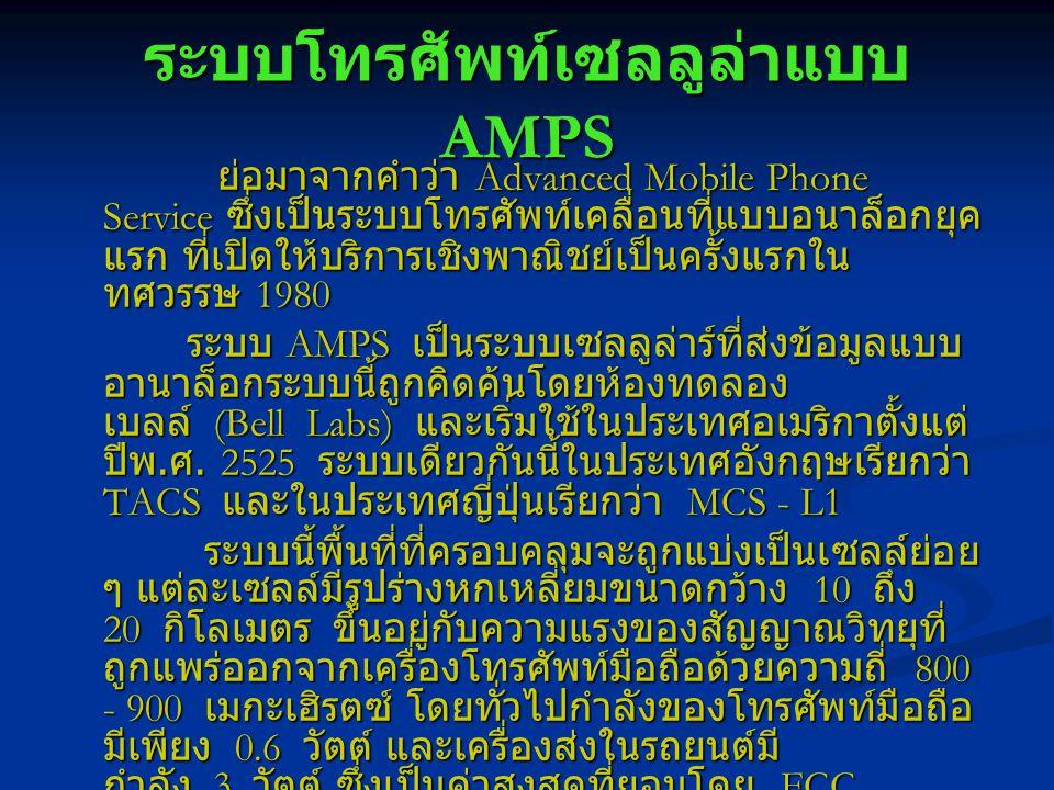 ระบบโทรศัพท์เซลลูล่าแบบ AMPS ย่อมาจากคำว่า Advanced Mobile Phone Service ซึ่งเป็นระบบโทรศัพท์เคลื่อนที่แบบอนาล็อกยุค แรก ที่เปิดให้บริการเชิงพาณิชย์เป