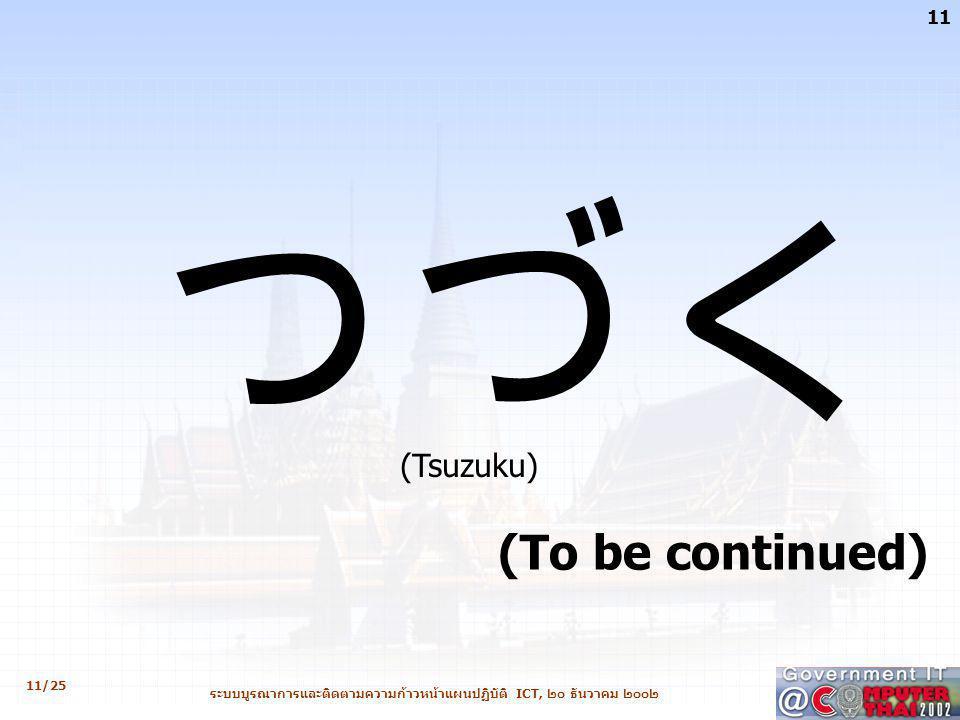 11/25 11 ระบบบูรณาการและติดตามความก้าวหน้าแผนปฏิบัติ ICT, ๒๐ ธันวาคม ๒๐๐๒ つづく (To be continued) (Tsuzuku)