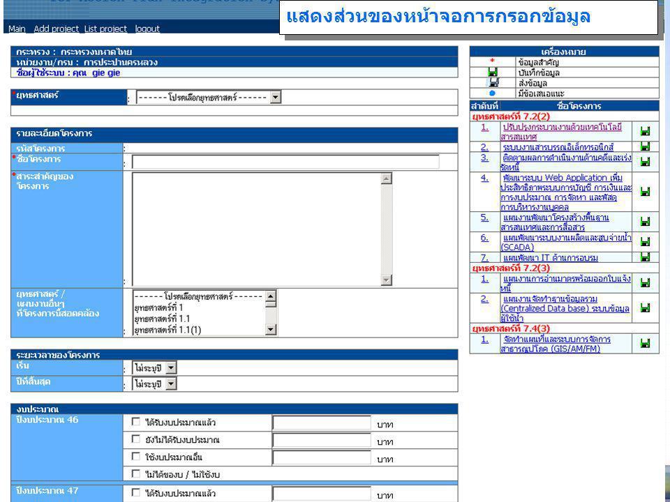 14/25 14 ระบบบูรณาการและติดตามความก้าวหน้าแผนปฏิบัติ ICT, ๒๐ ธันวาคม ๒๐๐๒ แสดงส่วนของหน้าจอการกรอกข้อมูล