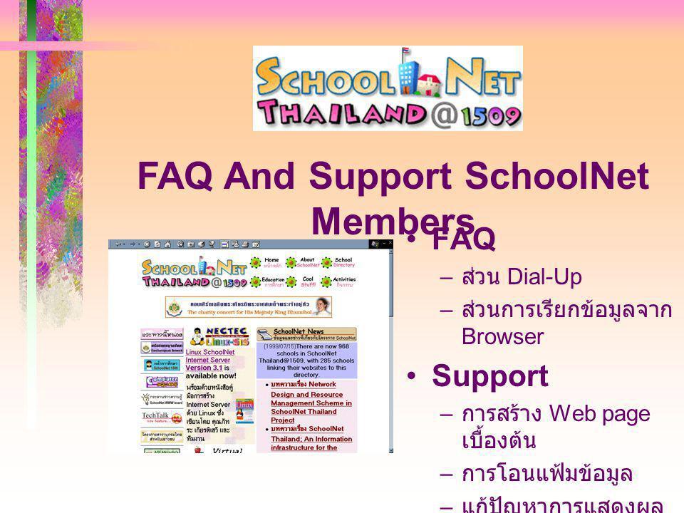 FAQ – ส่วน Dial-Up – ส่วนการเรียกข้อมูลจาก Browser Support – การสร้าง Web page เบื้องต้น – การโอนแฟ้มข้อมูล – แก้ปัญหาการแสดงผล Web page FAQ And Support SchoolNet Members