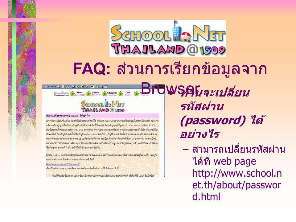 ท่านจะเปลี่ยน รหัสผ่าน (password) ได้ อย่างไร – สามารถเปลี่ยนรหัสผ่าน ได้ที่ web page http://www.school.n et.th/about/passwor d.html FAQ: ส่วนการเรียกข้อมูลจาก Browser