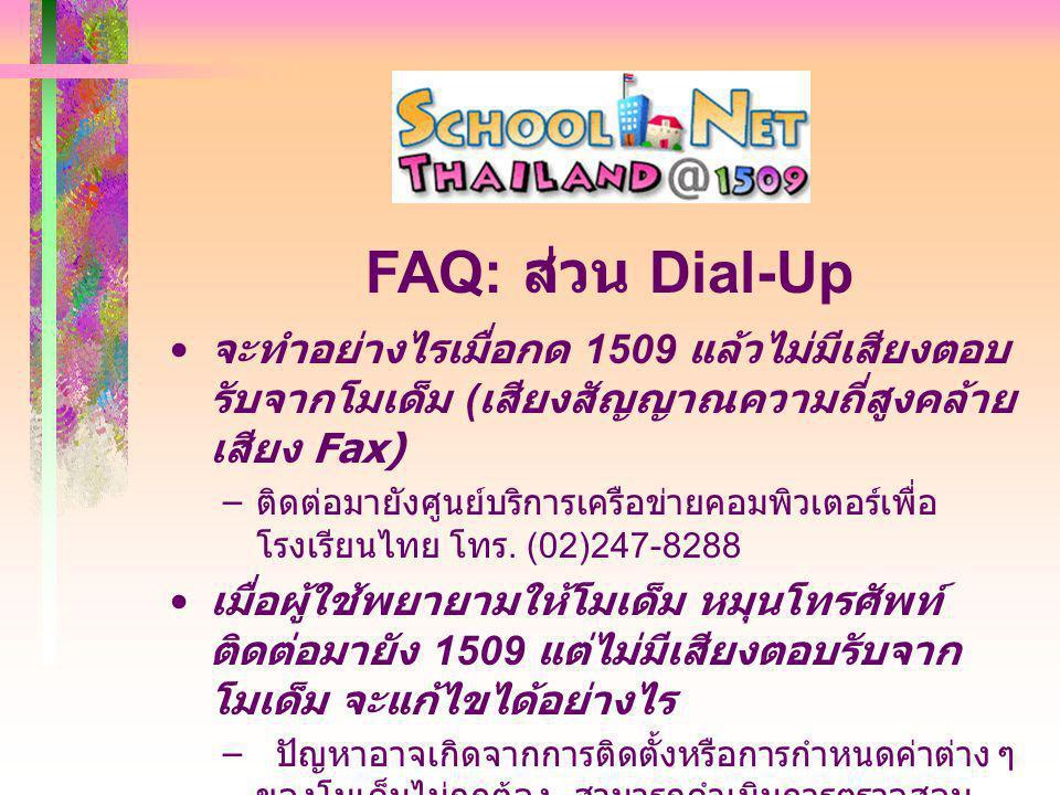 จะติดตั้งการแสดงผล font ภาษาไทยให้แก่ Web Browser ได้ อย่างไร – ศึกษาการกำหนดค่า font Thai ได้ตามคู่มือที่ web page http://www.inet.co.th/ www/thai/thai_font.ht ml FAQ: ส่วนการเรียกข้อมูลจาก Browser