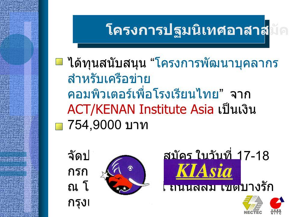 """โครงการปฐมนิเทศอาสาสมัคร ได้ทุนสนับสนุน """" โครงการพัฒนาบุคลากร สำหรับเครือข่าย คอมพิวเตอร์เพื่อโรงเรียนไทย """" จาก ACT/KENAN Institute Asia เป็นเงิน 754,"""