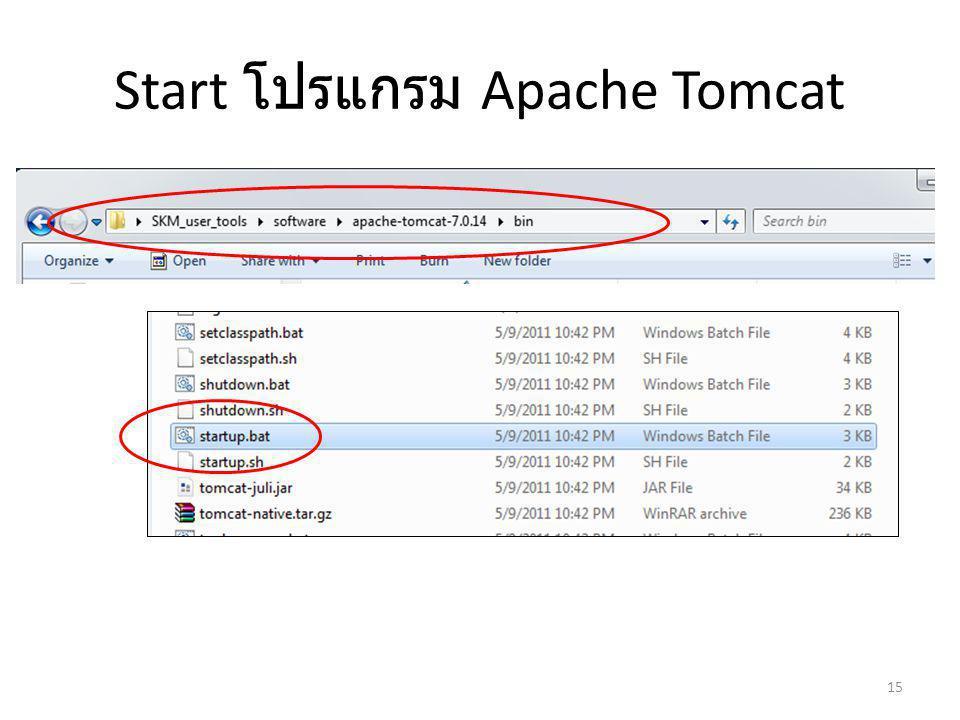 Start โปรแกรม Apache Tomcat 15