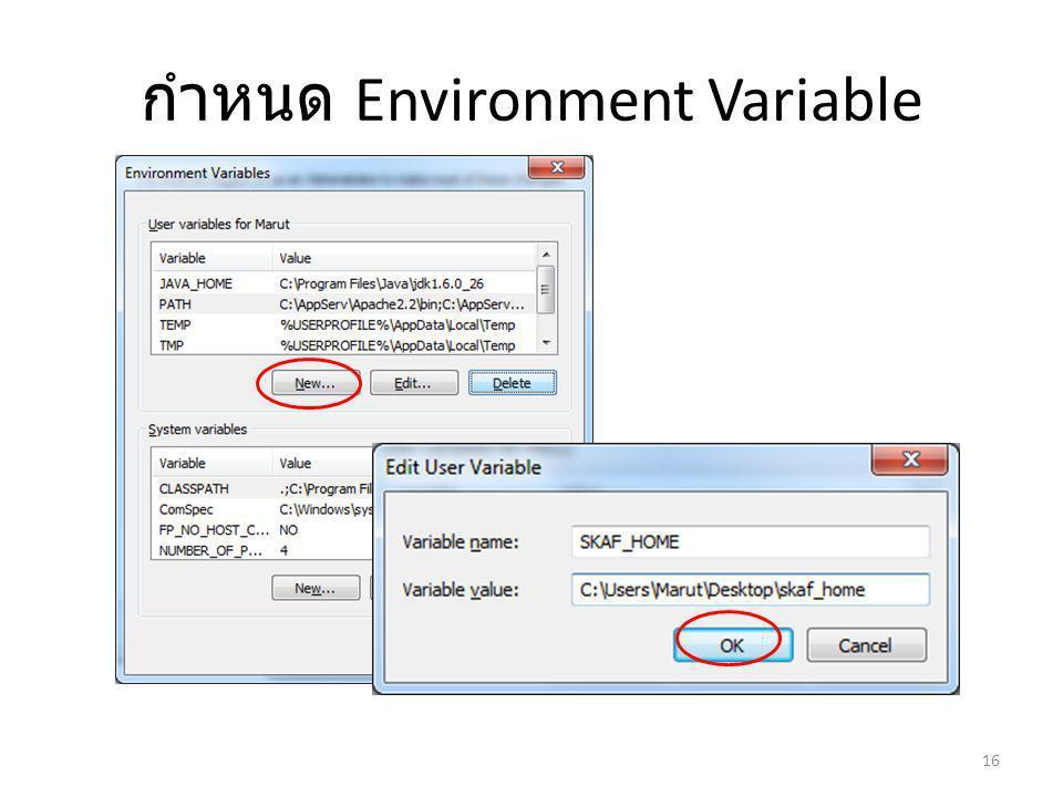 กำหนด Environment Variable 16