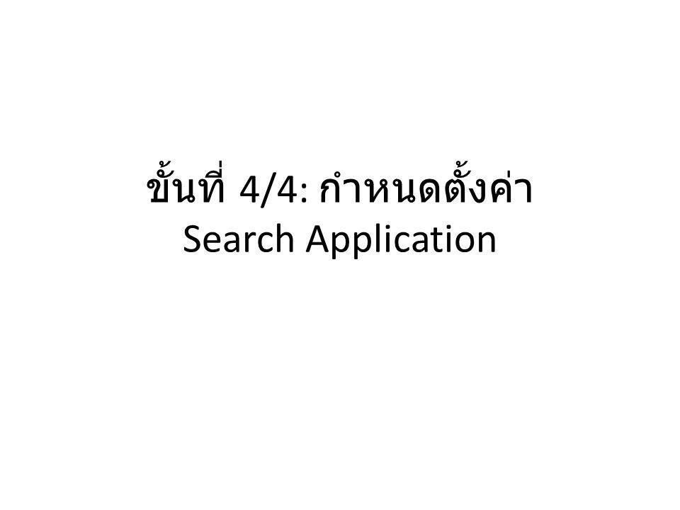ขั้นที่ 4/4: กำหนดตั้งค่า Search Application
