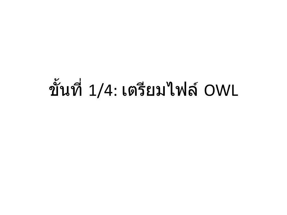 ขั้นที่ 1/4: เตรียมไฟล์ OWL