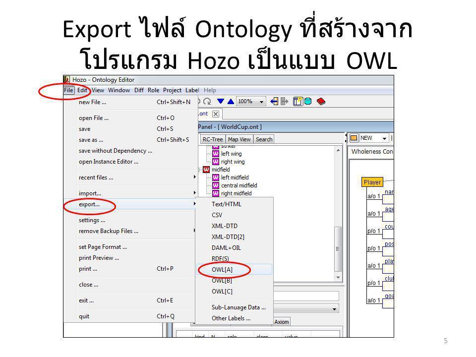 Export ไฟล์ Ontology ที่สร้างจาก โปรแกรม Hozo เป็นแบบ OWL 5