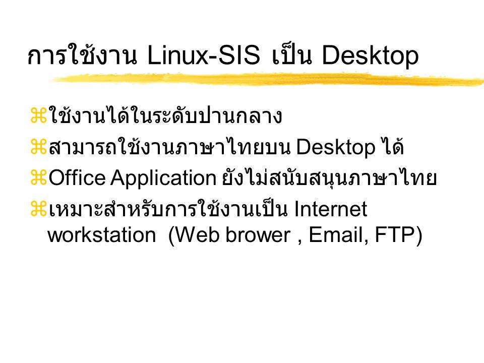 การใช้งาน Linux-SIS เป็น Desktop  ใช้งานได้ในระดับปานกลาง  สามารถใช้งานภาษาไทยบน Desktop ได้  Office Application ยังไม่สนับสนุนภาษาไทย  เหมาะสำหรับการใช้งานเป็น Internet workstation (Web brower, Email, FTP)