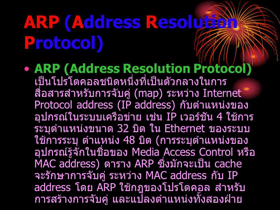 ARP (Address Resolution Protocol) ARP (Address Resolution Protocol) เป็นโปรโตคอลชนิดหนึ่งที่เป็นตัวกลางในการ สื่อสารสำหรับการจับคู่ (map) ระหว่าง Inte