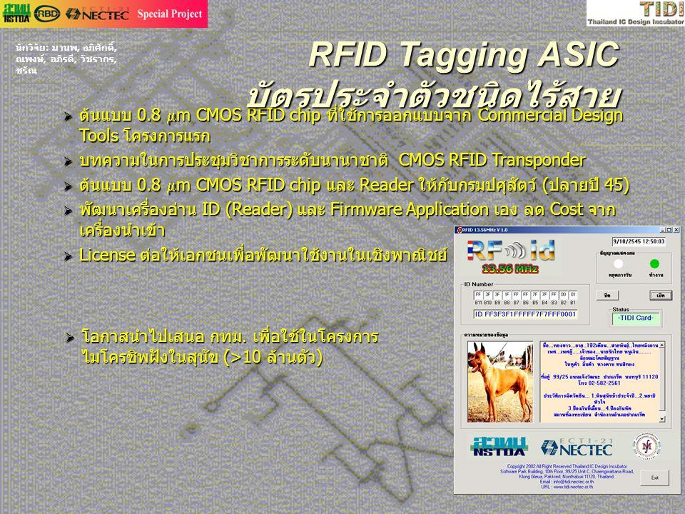  ต้นแบบ 0.8  m CMOS RFID chip ที่ใช้การออกแบบจาก Commercial Design Tools โครงการแรก  บทความในการประชุมวิชาการระดับนานาชาติ CMOS RFID Transponder 