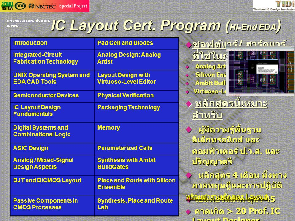 IC Layout Cert. Program ( Hi-End EDA )  ซอฟต์แวร์ / ฮาร์ดแวร์ ที่ใช้ในการฝึกอบรม u Analog Artist. u Silicon Ensemble u Ambit BuildGates.  Virtuoso-L