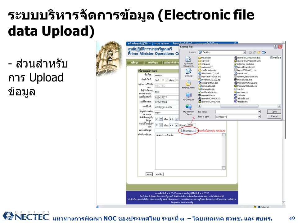 แนวทางการพัฒนา NOC ของประเทศไทย ระยะที่ ๑ – โดยเนคเทค สวทช. และ สบทร. 49 - ส่วนสำหรับ การ Upload ข้อมูล ระบบบริหารจัดการข้อมูล (Electronic file data U