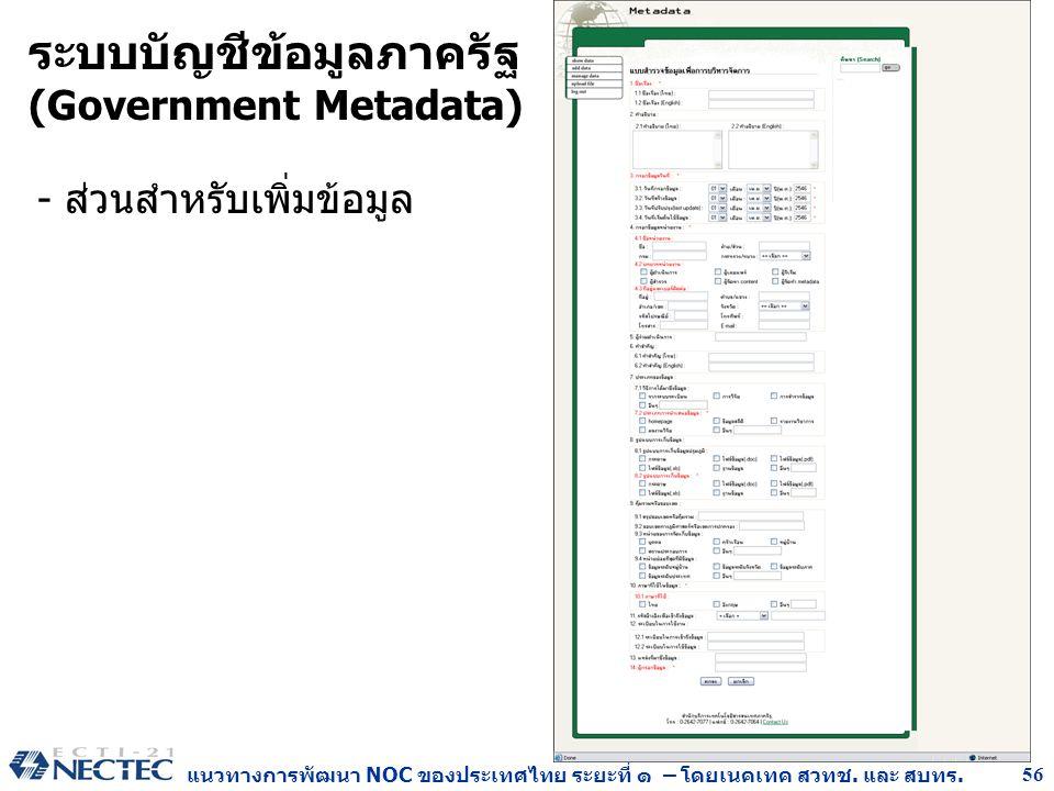 แนวทางการพัฒนา NOC ของประเทศไทย ระยะที่ ๑ – โดยเนคเทค สวทช. และ สบทร. 56 - ส่วนสำหรับเพิ่มข้อมูล ระบบบัญชีข้อมูลภาครัฐ (Government Metadata)