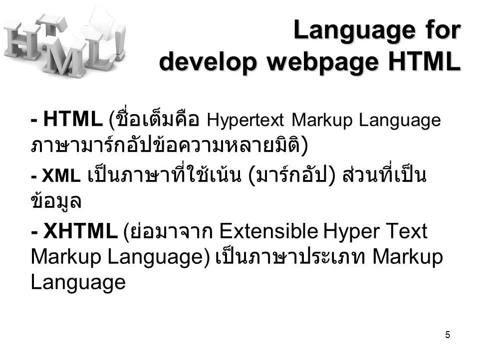 5 Language for develop webpage HTML - HTML ( ชื่อเต็มคือ Hypertext Markup Language ภาษามาร์กอัปข้อความหลายมิติ ) - XML เป็นภาษาที่ใช้เน้น ( มาร์กอัป )