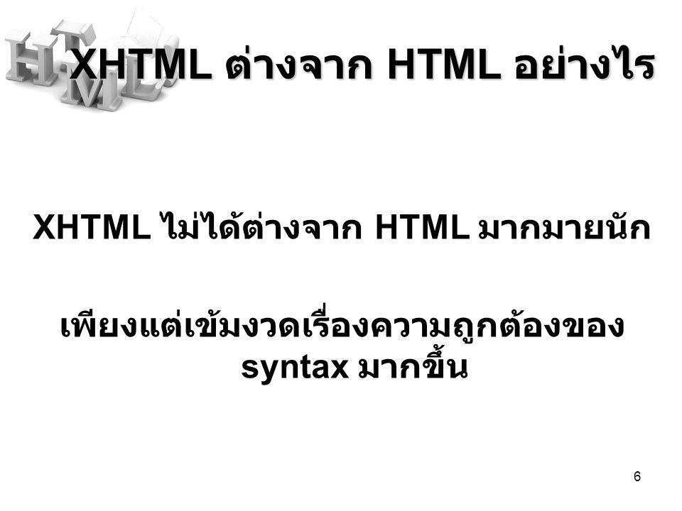 7 เครื่องมือในการสร้าง Web Page Adobe Illustrator Adobe Illustrator เป็นโปรแกรมวาดภาพกราฟิก แบบเวก Macromedia Dreamweaver MX เป็นโปรแกรม ประเภท Web Design สร้างเอกสารเว็บที่ทำงานใน ลักษณะ HTML Generator Flash คือ โปรแกรมสร้างงานกราฟิก เป็นเทคโนโลยีที่ ทำงานกับรูปภาพแบบเวคเตอร์ (Vector)