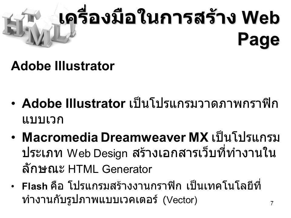 7 เครื่องมือในการสร้าง Web Page Adobe Illustrator Adobe Illustrator เป็นโปรแกรมวาดภาพกราฟิก แบบเวก Macromedia Dreamweaver MX เป็นโปรแกรม ประเภท Web De