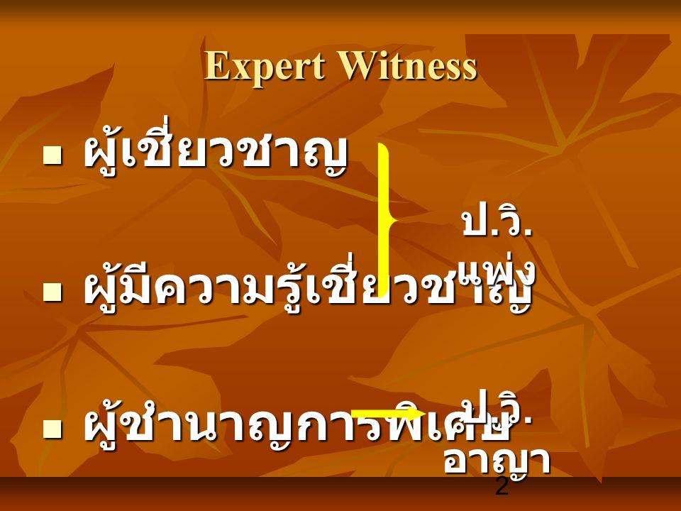 3 ผู้เชี่ยวชาญ Expert Witness ผู้เชี่ยวชาญทั่วไปตามที่บัญญัติไว้ เป็นกฎหมาย ผู้ประกอบวิชาชีพ ผู้มีความรู้ ความชำนาญเฉพาะ ไม่ มีการฝึกอบรม ผู้เชี่ยวชาญเฉพาะทาง Specialist : ผ่านการฝึกอบรม – สอบ Board of Specialist ผู้เชี่ยวชาญเฉพาะสาขาย่อย - Sub board ผู้เชี่ยวชาญเฉพาะสาขาย่อย - Sub board