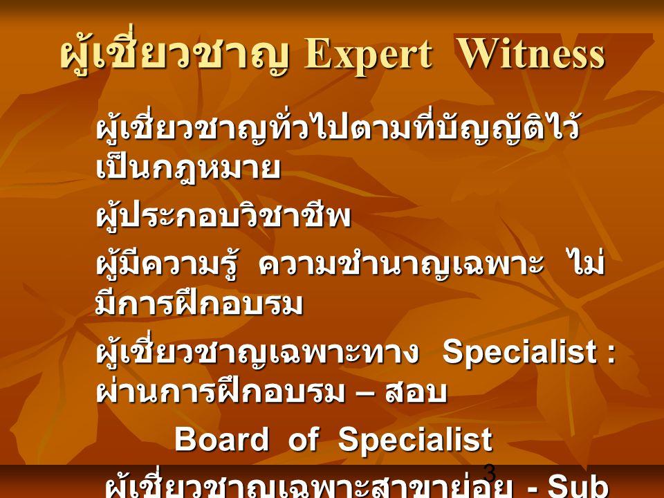 3 ผู้เชี่ยวชาญ Expert Witness ผู้เชี่ยวชาญทั่วไปตามที่บัญญัติไว้ เป็นกฎหมาย ผู้ประกอบวิชาชีพ ผู้มีความรู้ ความชำนาญเฉพาะ ไม่ มีการฝึกอบรม ผู้เชี่ยวชาญ
