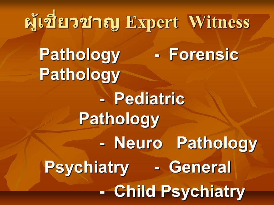 5 ผู้เชี่ยวชาญ Expert Witness Pathology - Forensic Pathology - Pediatric Pathology - Pediatric Pathology - Neuro Pathology - Neuro Pathology Psychiatry- General - Child Psychiatry - Forensic Psychiatry