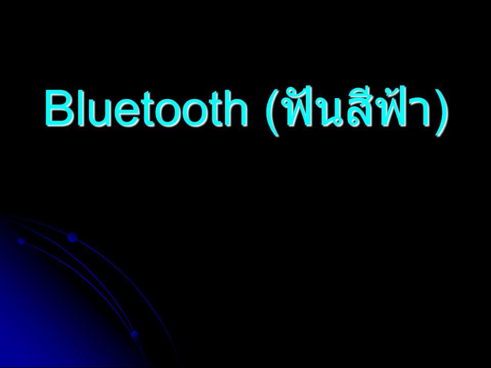 ความเป็นมาของ Bluetooth คำว่า Bluetooth หรือ ฟันสีฟ้า เป็นนาม ของกษัตริย์ประเทศ เดนมาร์ก ที่มีชื่อว่า Harald Bluetooth กษัตริย์องค์นี้ได้ปกครอง ประเทศเดนมาร์กและ นอร์เวย์ในยุคของไวกิ้งค์ และต้องการรวมประเทศ ให้เป็นหนึ่งเดียว และ เพื่อเป็นการรำลึกถึง กษัตริย์ Bluetooth ผู้ปกครองประเทศกลุ่ม สแกนดิเนเวีย ซึ่งใน ปัจจุบันเป็นกลุ่มผู้นำใน ด้านการผลิต โทรศัพท์มือถือป้อนสู่ ตลาดโลก คำว่า Bluetooth หรือ ฟันสีฟ้า เป็นนาม ของกษัตริย์ประเทศ เดนมาร์ก ที่มีชื่อว่า Harald Bluetooth กษัตริย์องค์นี้ได้ปกครอง ประเทศเดนมาร์กและ นอร์เวย์ในยุคของไวกิ้งค์ และต้องการรวมประเทศ ให้เป็นหนึ่งเดียว และ เพื่อเป็นการรำลึกถึง กษัตริย์ Bluetooth ผู้ปกครองประเทศกลุ่ม สแกนดิเนเวีย ซึ่งใน ปัจจุบันเป็นกลุ่มผู้นำใน ด้านการผลิต โทรศัพท์มือถือป้อนสู่ ตลาดโลก Harald Bluetooth