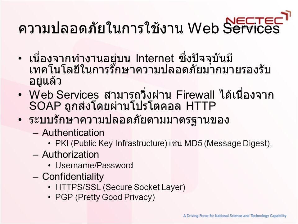 ความปลอดภัยในการใช้งาน Web Services เนื่องจากทำงานอยู่บน Internet ซึ่งปัจจุบันมี เทคโนโลยีในการรักษาความปลอดภัยมากมายรองรับ อยู่แล้ว Web Services สามา