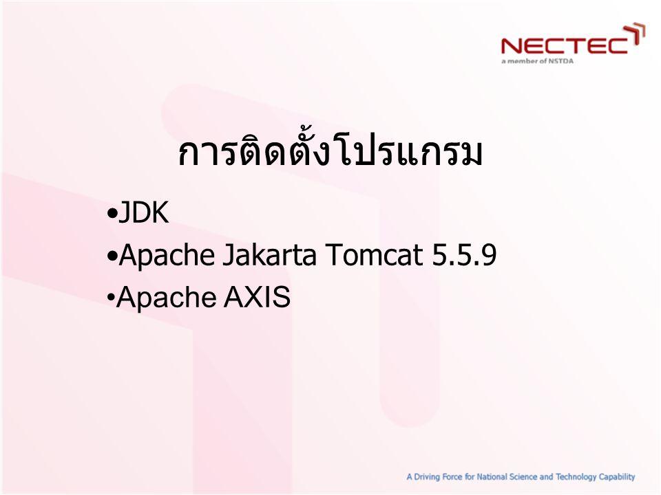 การติดตั้งโปรแกรม JDK Apache Jakarta Tomcat 5.5.9 Apache AXIS