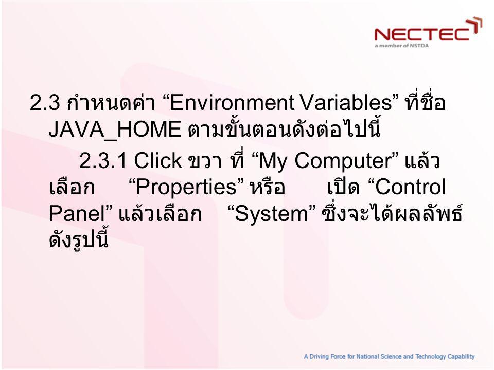 """2.3 กำหนดค่า """"Environment Variables"""" ที่ชื่อ JAVA_HOME ตามขั้นตอนดังต่อไปนี้ 2.3.1 Click ขวา ที่ """"My Computer"""" แล้ว เลือก """"Properties"""" หรือเปิด """"Contr"""