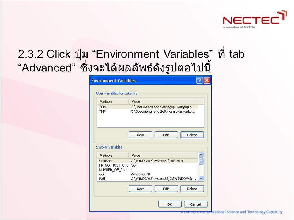 """2.3.2 Click ปุ่ม """"Environment Variables"""" ที่ tab """"Advanced"""" ซึ่งจะได้ผลลัพธ์ดังรูปต่อไปนี้"""