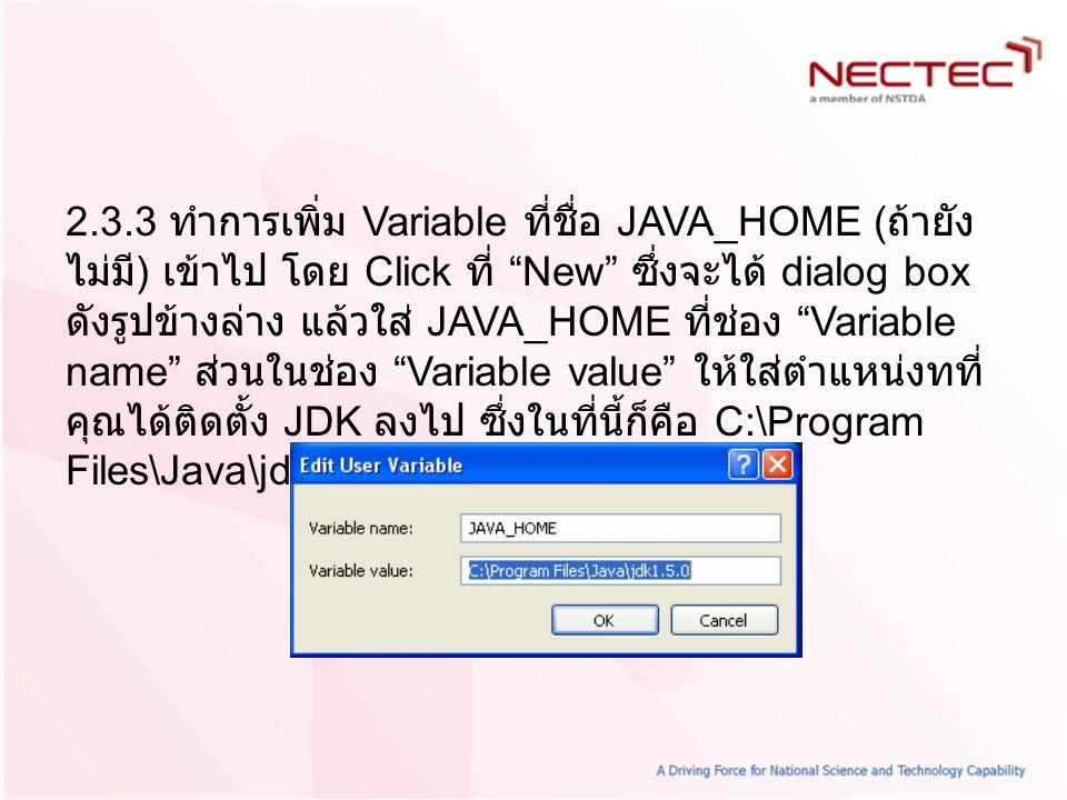 """2.3.3 ทำการเพิ่ม Variable ที่ชื่อ JAVA_HOME ( ถ้ายัง ไม่มี ) เข้าไป โดย Click ที่ """"New"""" ซึ่งจะได้ dialog box ดังรูปข้างล่าง แล้วใส่ JAVA_HOME ที่ช่อง"""